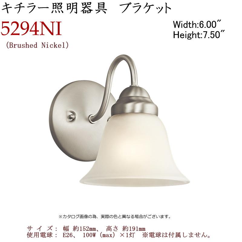 画像1: KICHLER キチラー照明器具 ブラケット 5294 ※海外取寄せ (1)