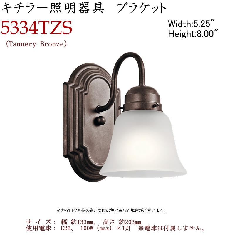 画像1: KICHLER キチラー照明器具 ブラケット 5334 ※海外取寄せ (1)