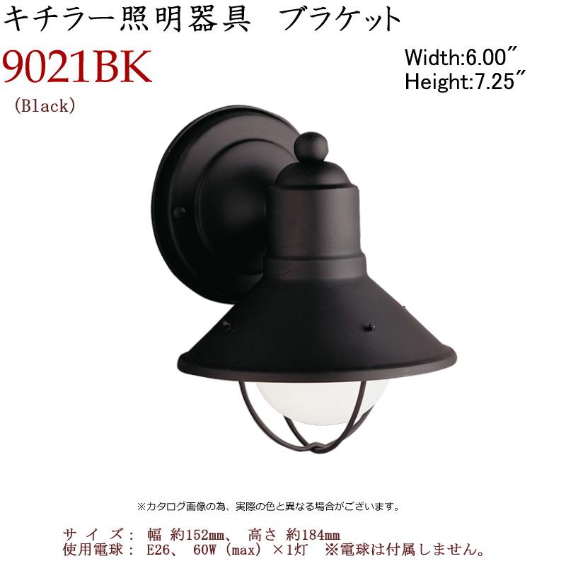 画像1: KICHLER キチラー照明器具 ブラケット 9021 ※海外取寄せ (1)