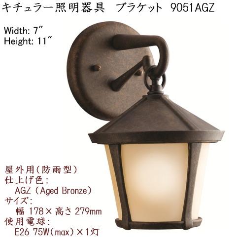 画像1: KICHLER キチラー照明器具 ブラケット 9051AGZ ※在庫品 (1)