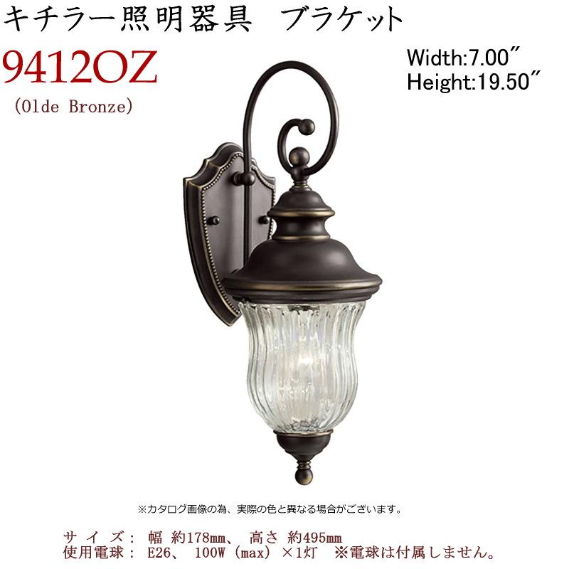 画像1: KICHLER キチラー照明器具 ブラケット 9412 ※海外取寄せ (1)