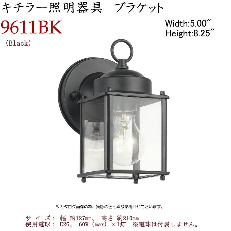 画像1: KICHLER キチラー照明器具 ブラケット 9611 ※海外取寄せ (1)