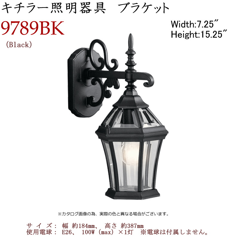 画像1: KICHLER キチラー照明器具 ブラケット 9789 ※海外取寄せ (1)