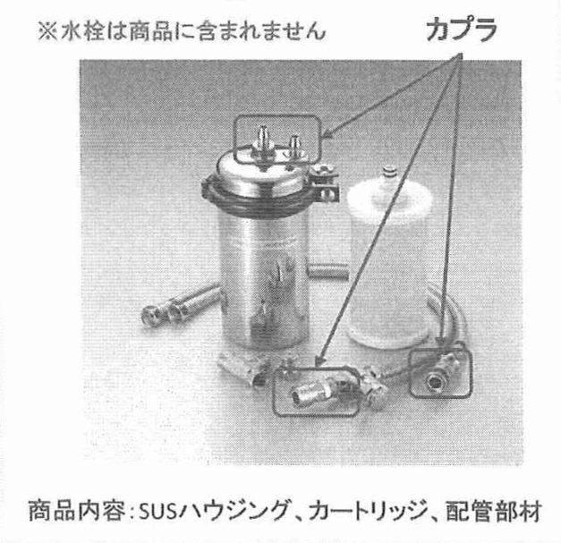 画像1: 浄水器 / (A)OAS8S-U-1 (1)