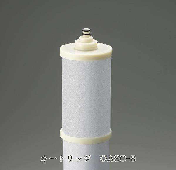 画像1: カートリッジ OASC-8 (1)