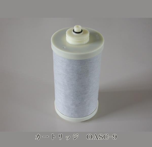 画像1: カートリッジ OASC-9 (1)