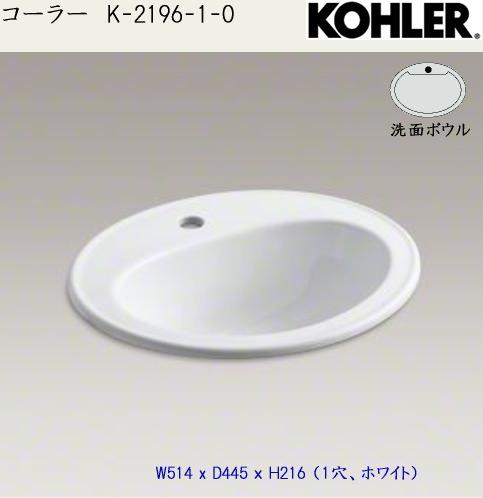 画像1: KOHLER 洗面ボウル K-2196-1-0 (1)
