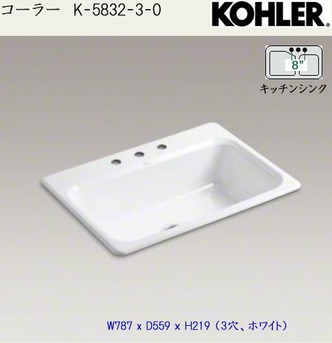 画像1: KOHLER 鋳物シンク K-5832-3-0 (1)