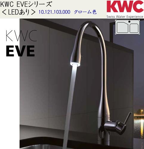 画像1: KWC EVEシリーズ  10.121.103 (1)