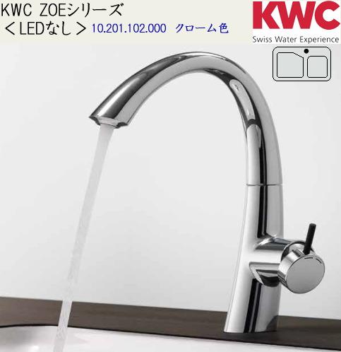 画像1: KWC ZOEシリーズ  10.201.102 (1)