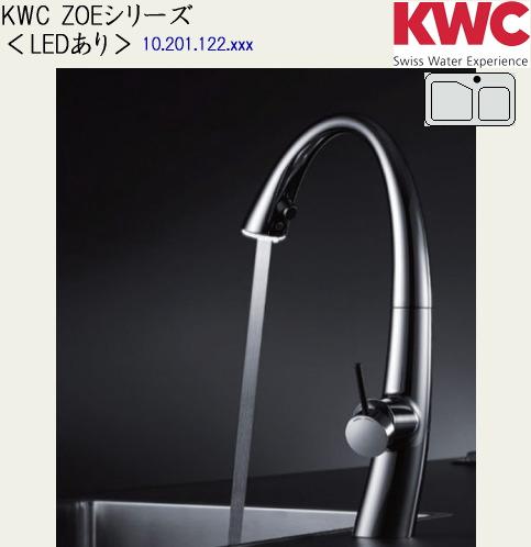 画像1: KWC ZOEシリーズ  10.201.122 (1)