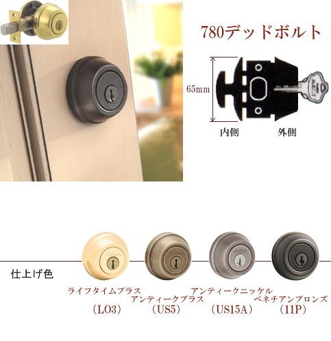 画像1: クイックセット 780デッドロック (1)