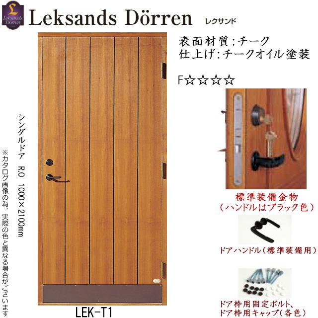 画像1: Leksands Dorren レクサンド玄関ドア LEK-T1 (1)