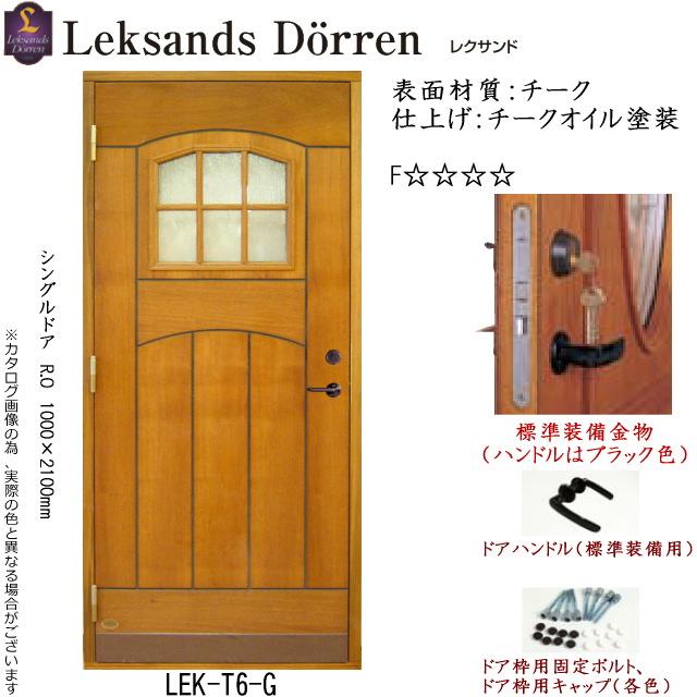 画像1: レクサンド玄関ドア LEK-T6-G (1)