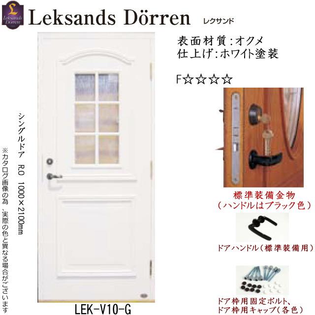 画像1: レクサンド玄関ドア LEK-V10-G (1)