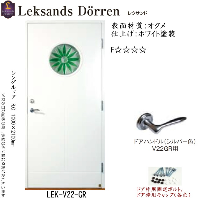 画像1: レクサンド玄関ドア LEK-V22-GR (1)