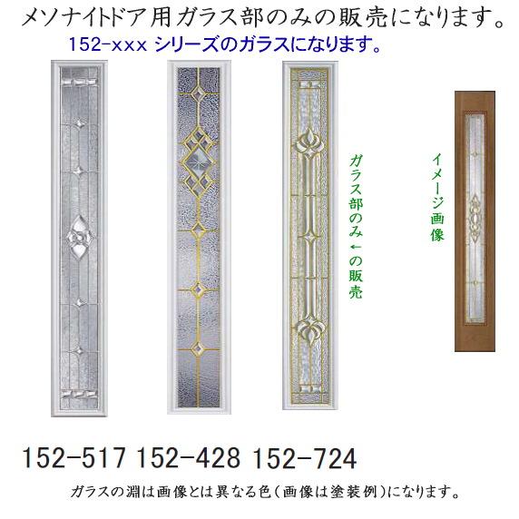 画像1: #152-xxxシリーズ ガラス部のみ (1)