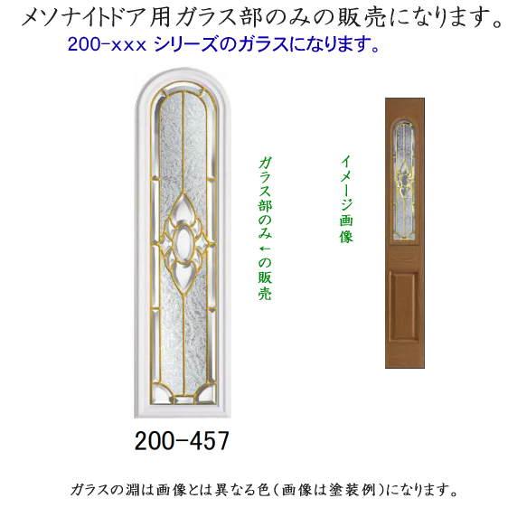画像1: #200-xxxシリーズ ガラス部のみ ※完売致しました (1)