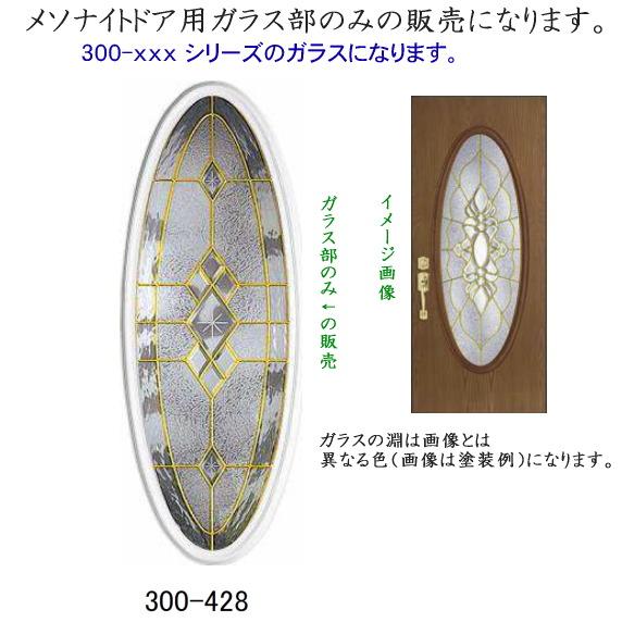 画像1: #300-xxxシリーズ ガラス部のみ (1)