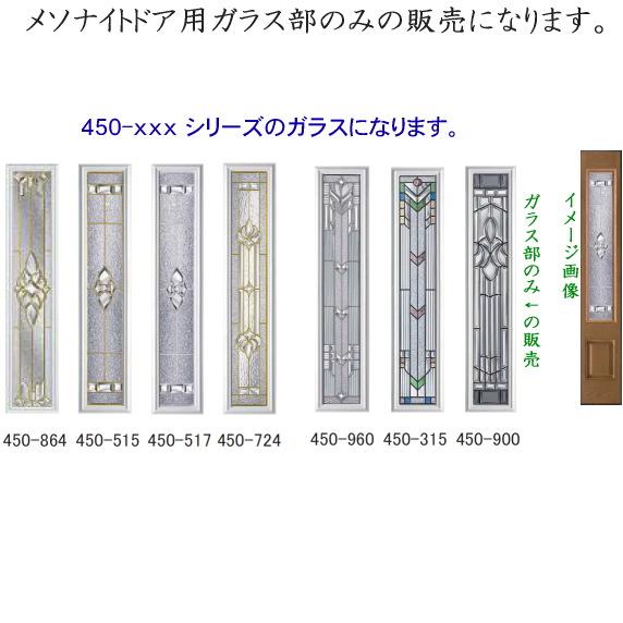 画像1: #450-xxxシリーズ ガラス部のみ (1)