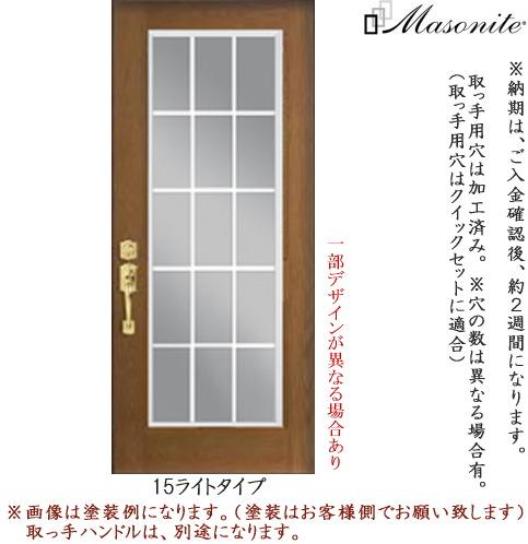 画像1: ファイバーグラスドア 表面が木目調 TX120-15LITE ※完売致しました (1)