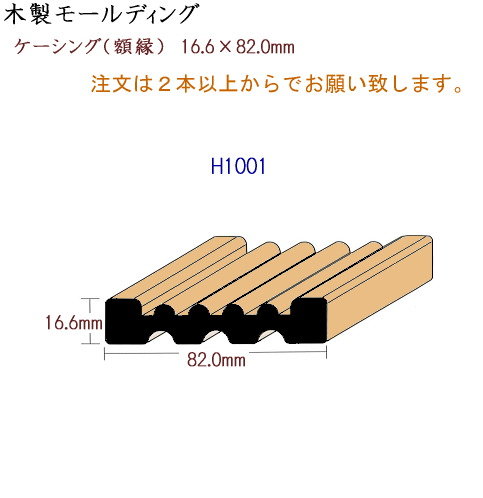 画像1: 木製モールディング ケーシング H1001 (1)