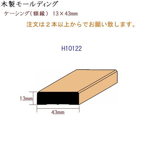 画像1: 木製モールディング ケーシング H10122 (1)