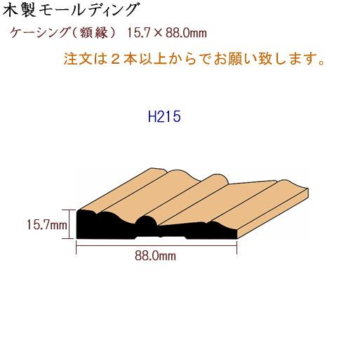 画像1: 木製モールディング ケーシング H215 (1)