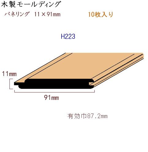 画像1: 木製 パネリング H223 (1)