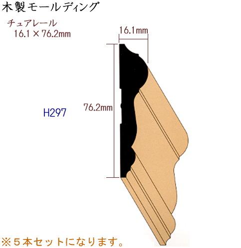 画像1: 木製 チェアレール H297 (1)