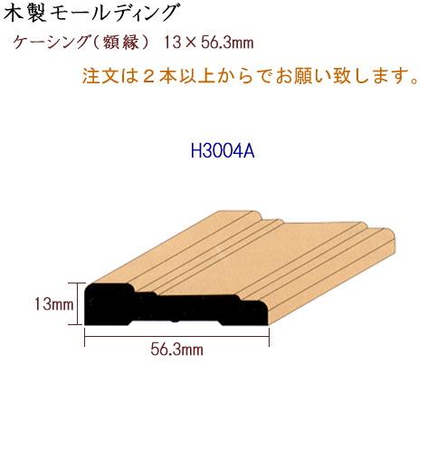 画像1: 木製モールディング ケーシング H3004A (1)
