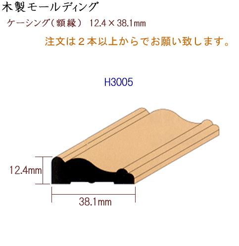 画像1: 木製モールディング ケーシング H3005 (1)