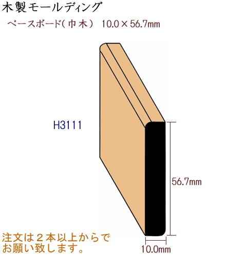 画像1: 木製モールディング ベースボード H3111 (1)