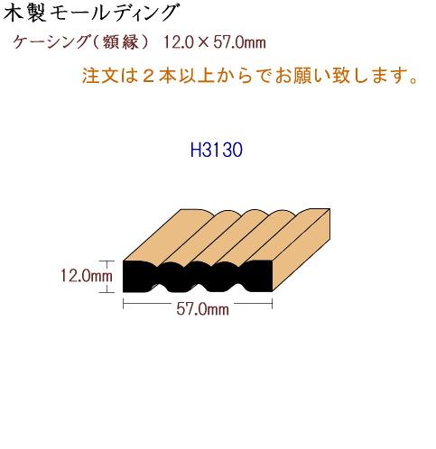画像1: 木製モールディング ケーシング H3130 (1)