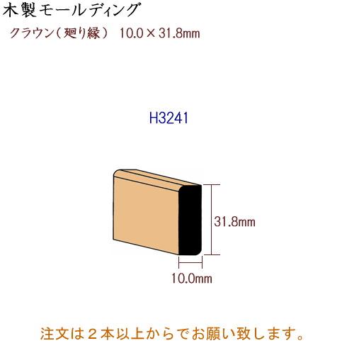 画像1: 木製モールディング クラウン H3241 (1)