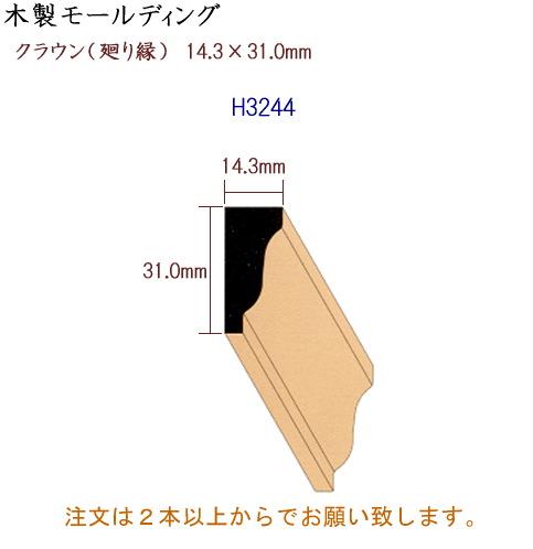 画像1: 木製モールディング クラウン H3244 (1)