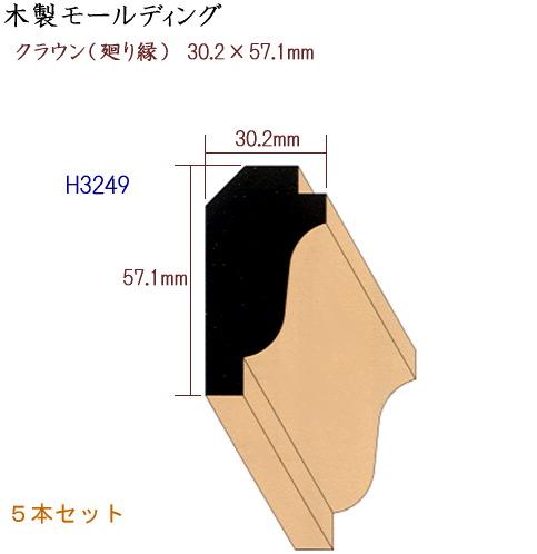 画像1: 木製モールディング クラウン H3249 (1)