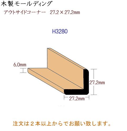 画像1: 木製 アウトサイドコーナー H3280 (1)