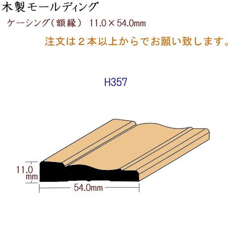 画像1: 木製モールディング ケーシング H357 (1)