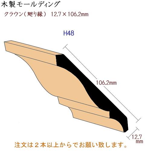 画像1: 木製モールディング クラウン H48 (1)