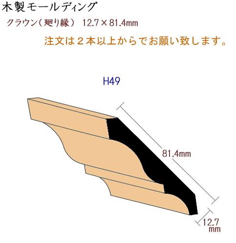 画像1: 木製モールディング クラウン H49 (1)