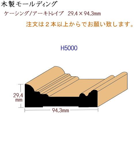画像1: 木製モールディング ケーシング H5000 (1)
