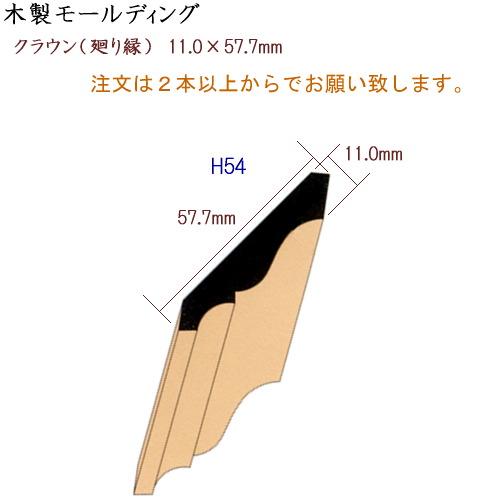 画像1: 木製モールディング クラウン H54 (1)