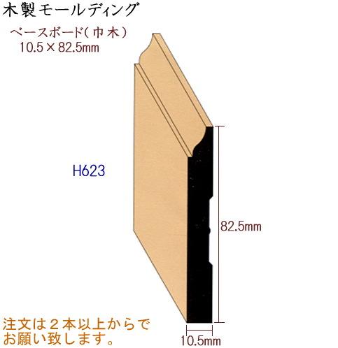 画像1: 木製モールディング ベースボード H623 (1)