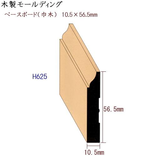 画像1: 木製モールディング ベースボード H625 (1)