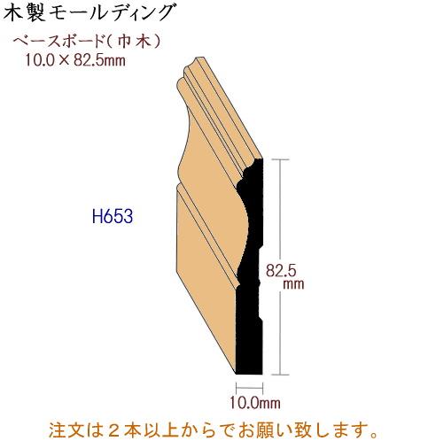 画像1: 木製モールディング ベースボード H653 (1)