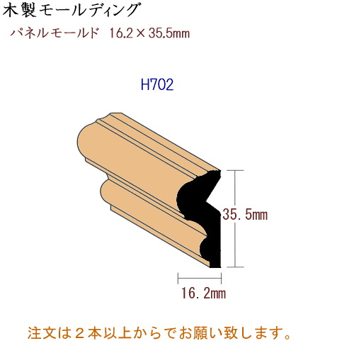 画像1: 木製 パネルモールド H702 (1)