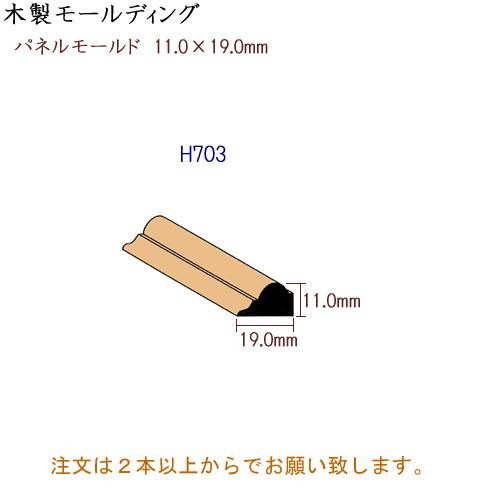 画像1: 木製 パネルモールド H703 (1)
