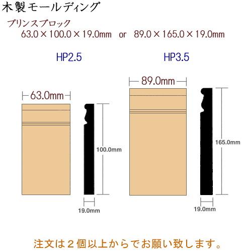画像1: 木製 プリンスブロック HP  (1)
