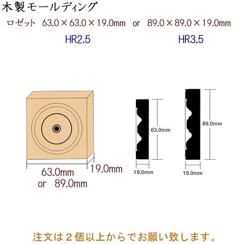 画像1: 木製 ロゼット HR  (1)